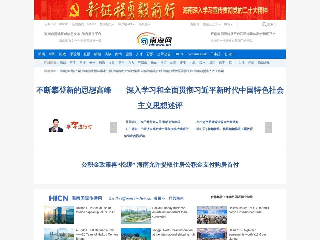 南海网的网站截图