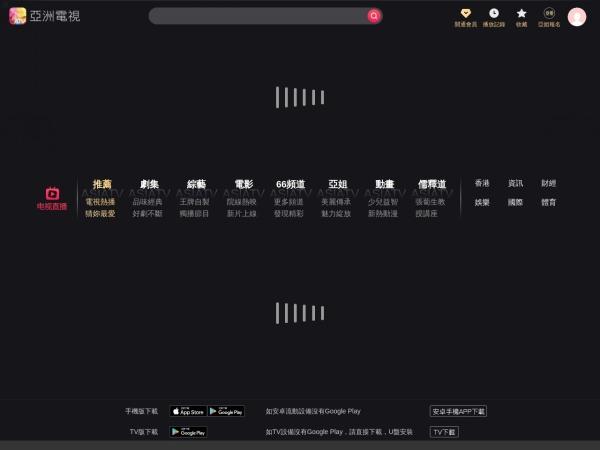 亚洲电视官方网站