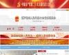 葫芦岛人民代表大会常务委员会