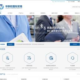 专注提供国外机电设备及配件-工业控制领域一站式服务商-深圳市华联欧国际贸易有限公司