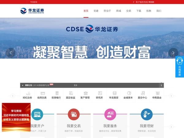 华龙证券官网网站缩略图