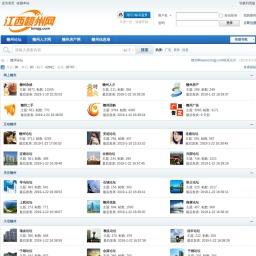 赣州论坛网