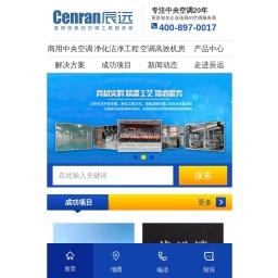 辰远空调工程有限公司_长沙中央空调_湖南中央空调_西安中央空调
