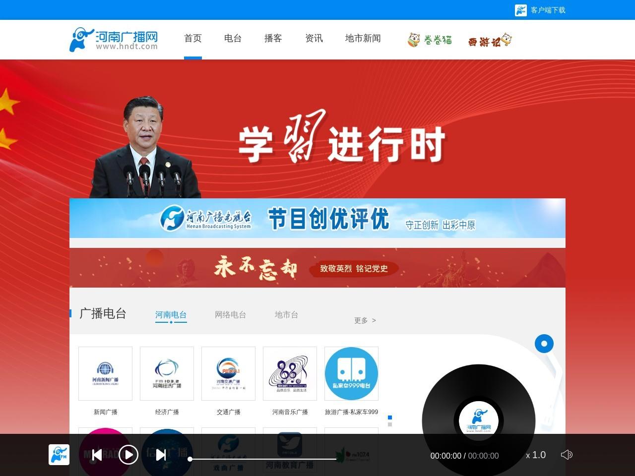 河南广播网