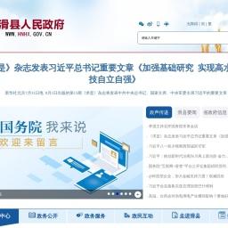 滑县人民政府
