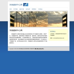 河南建材中心网http://www.hnjiancai.com