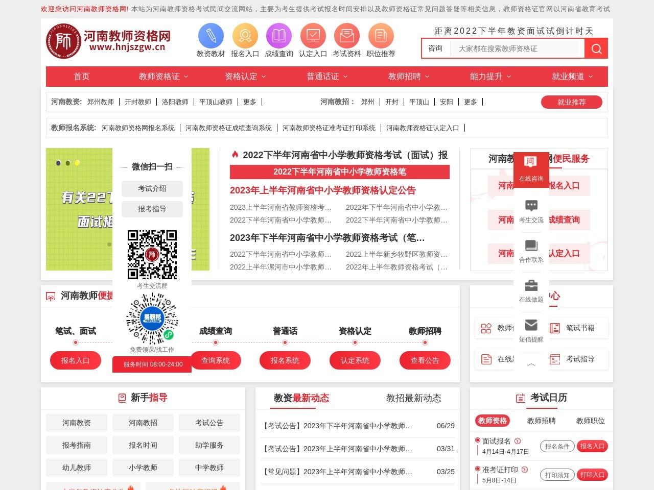 河南教师资格网_河南教师资格考试网