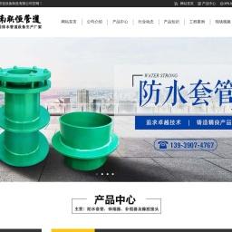 柔性防水套管厂家-02S404刚性防水套管-国标柔性套管-河南联恒管道设备制造有限公司