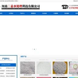 活性氧化铝-4A分子筛-河南三益水处理科技有限公司