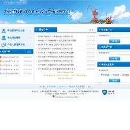 海南省特种设备作业人员考核管理平台