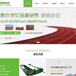 塑胶跑道_硅PU_塑胶材料厂家_河南新旭体育设施有限公司