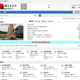 湖南知青网