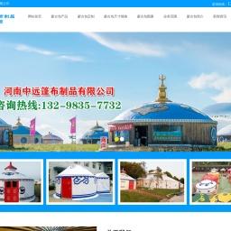 内蒙古蒙古包-蒙古包价格-蒙古包厂家-河南中原篷布制品有限公司
