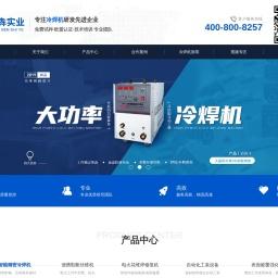 不锈钢冷焊机厂家 精密补焊机 仿激光焊机 电火花堆焊修复机 -宏犇实业(上海)有限公司