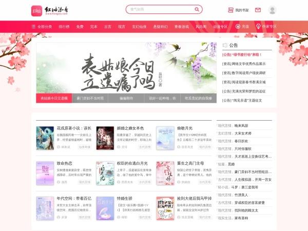 www.hongxiu.com的网站截图