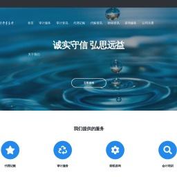 上海会计师事务所-上海代理记账-上海弘益会计师事务所