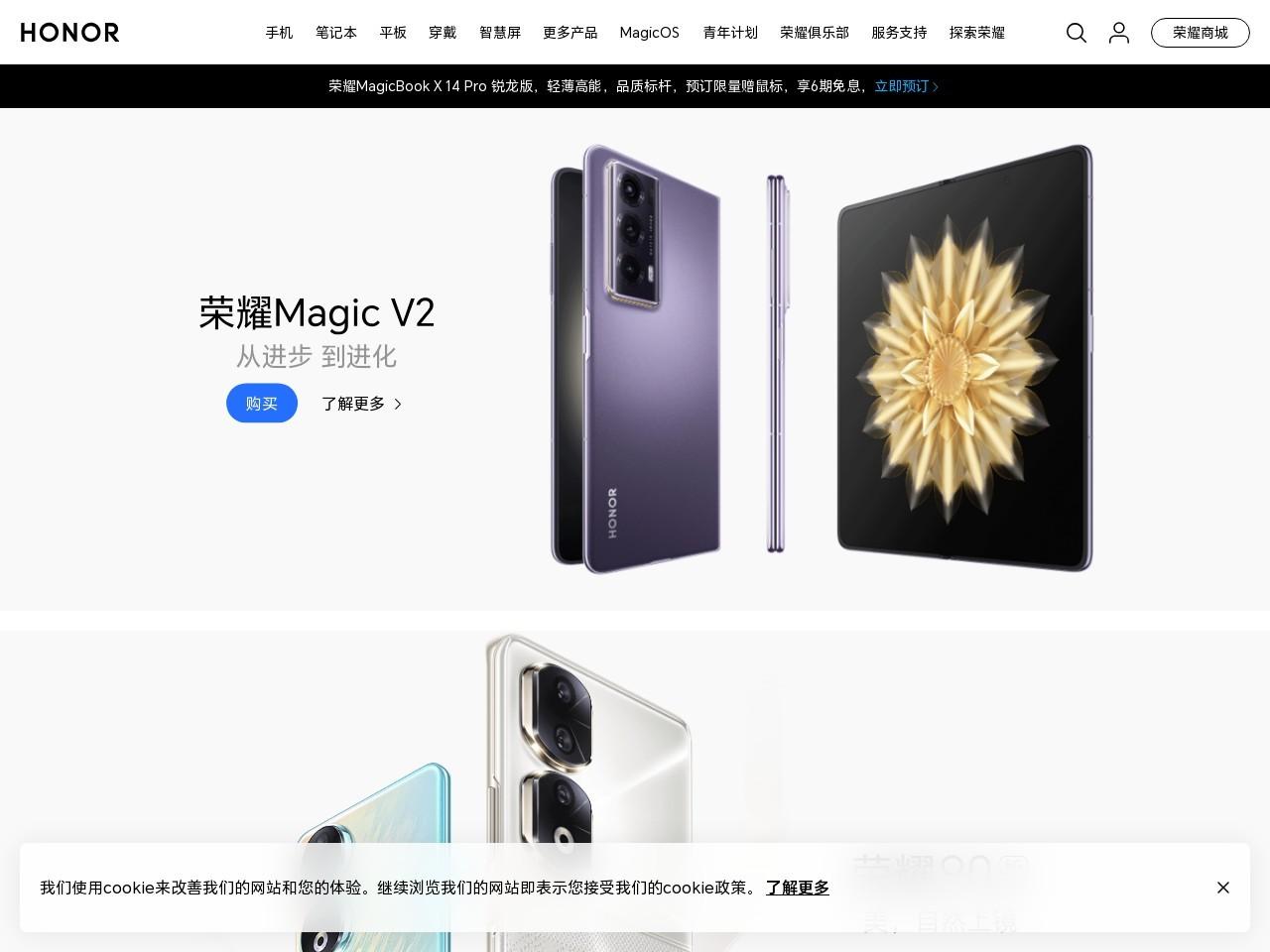 华为荣耀官方网站