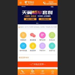 广州电信宽带价格表-电信宽带套餐办理【先安装后收费】