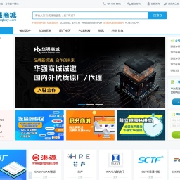 华强商城(原华强旗舰)- 一站式电子元器件IC采购平台
