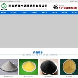 聚合氯化铝-聚丙烯酰胺厂家价格-PAC-PAM-河南皓泉水处理材料有限公司