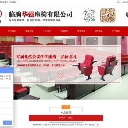 礼堂座椅,高档软椅,报告厅座椅,会议室座椅-山东潍坊临朐华强座椅
