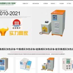 高频感应加热设备_中频感应加热设备_高频机「厂家」- 浙江红日电子