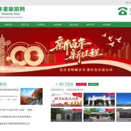 怀柔旅游信息网-北京市怀柔区旅游行业协会