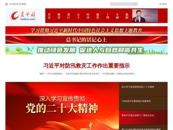 www.hsdcw.com的网站截图
