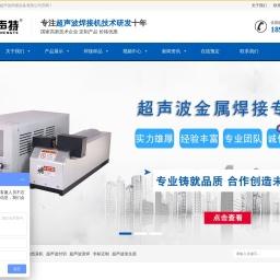 动力电池焊接机-超声波铜铝焊接机-超声波线束成型机-超声波封切机-无锡恒声特超声波焊接设备有限公司