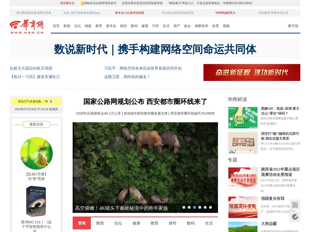 华商网的网站截图