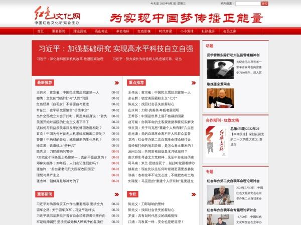 红色文化网