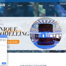 亚克力鱼缸,海洋馆设计,海底隧道,海底餐厅,无边际泳池,亚克力板材,上海耘乾水族工程有限公司