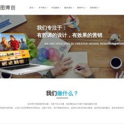 武汉做网站_武汉网页制作公司_武汉网站建设公司哪家好_武汉宏图博创