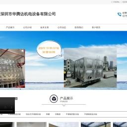 深圳不锈钢消防内衬水箱-组合式不锈钢水箱价格-不锈钢生活保温水箱透气帽厂家