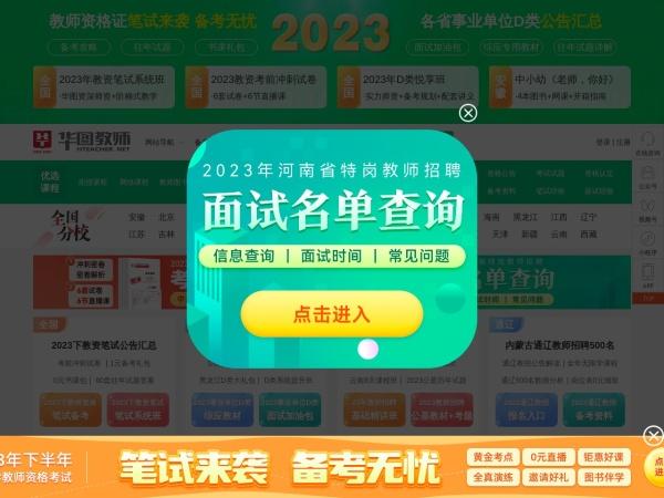 www.hteacher.net的网站截图