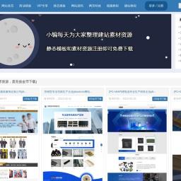 专业jQuery网页素材和网站模板源码下载站-html5模板网