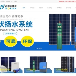 分布式光伏发电_太阳能电池板[太阳能水泵]厂家-合田新能源