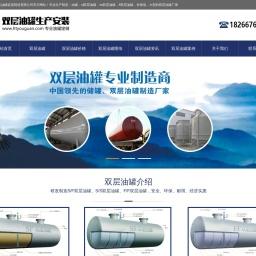 双层油罐_双层油罐厂家_双层油罐价格-山东金属容器制造公司