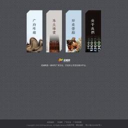 花城网是一家展示广府文化,推荐广州美食的广州本土网站