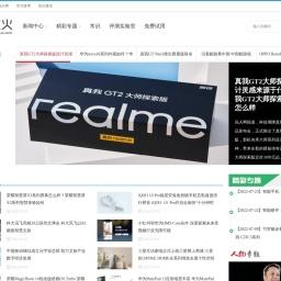智能硬件第一网站_花火网