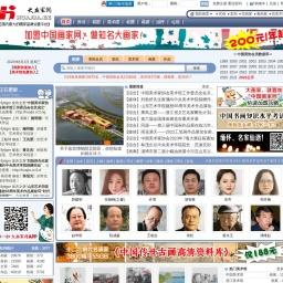 中国画家网 — 中国著名画家品牌运营平台!