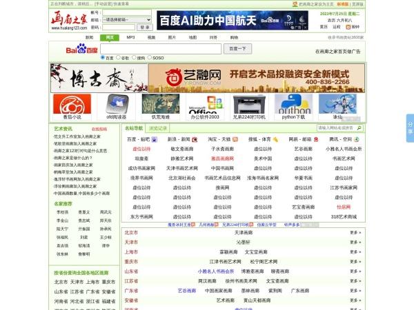 www.hualang123.com的网站截图