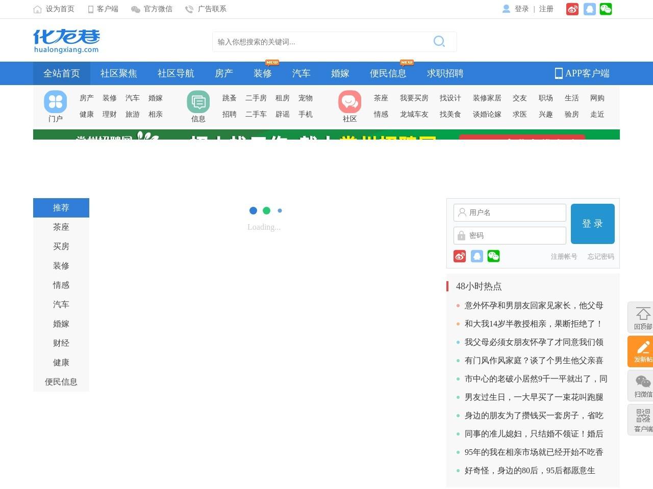 化龙巷|常州化龙巷|化龙巷网站|化龙巷论坛|常州人气社区|全球中文社区百强