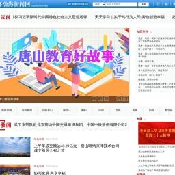 唐山环渤海新闻网——权威媒体 唐山门户