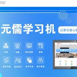 元儒AI教育——黄冈网校