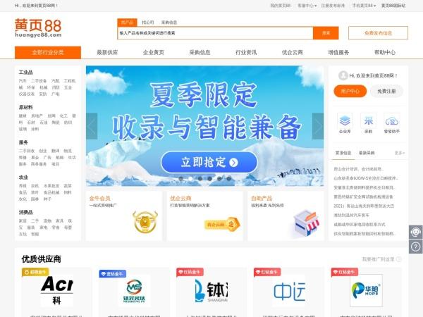 www.huangye88.com的网站截图