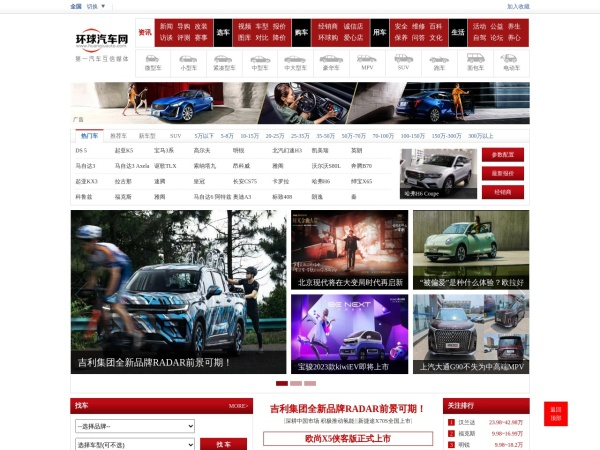 www.huanqiuauto.com的网站截图