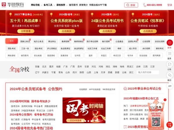 华图教育网站缩略图