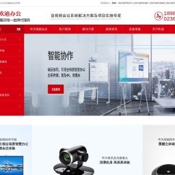 重庆华为视频会议_华为视频会议系统_华为视频会议安装公司-重庆欧迪办公设备有限公司