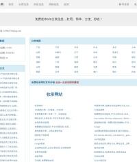 免费发布信息网站大全_b2b平台_企业黄页_供求信息_华夏商务网